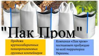 Біг Бег купити Харків. ціни виробника