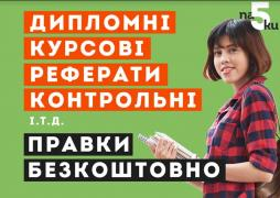 Coursework, thesis, essays to order at low prices Odessa