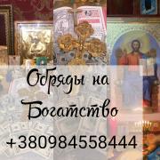 Любовный Приворот на Мужчину Киев. Отворот от Соперницы