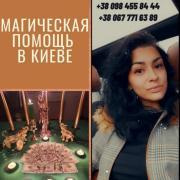 Любовний Приворот Без Шкоди і Гріха Київ. Зняття Псування до Києва