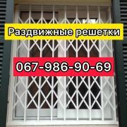 Раздвижные решетки металлические на окна, двери витрины. Харьков