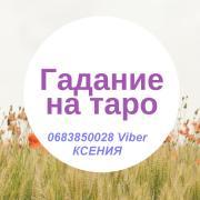 Таролог Київ. Астролог Київ. Ворожіння Таро