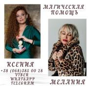 The strongest love spell Kiev. Magic help Kiev